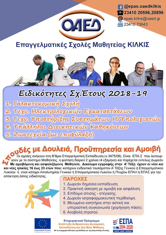 ΑΦΙΣΣΑ 2018 06 (11) Α4 72dpi